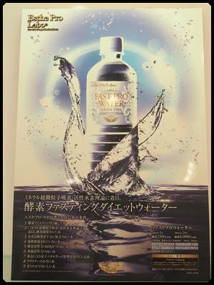 エステプロラボ水素水